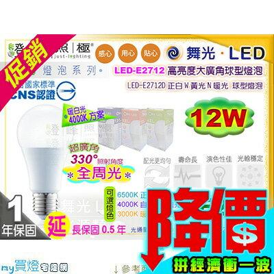 【舞光LED】LED-E27 12W。高亮度LED燈泡 延長保固 可選4000K 促銷中 #LED-E2712【燈峰照極my買燈】 0