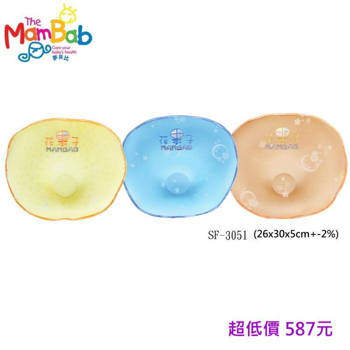 *美馨兒* Mam Bab夢貝比-花果子幼兒半月枕/嬰兒枕有(三色可挑)587元
