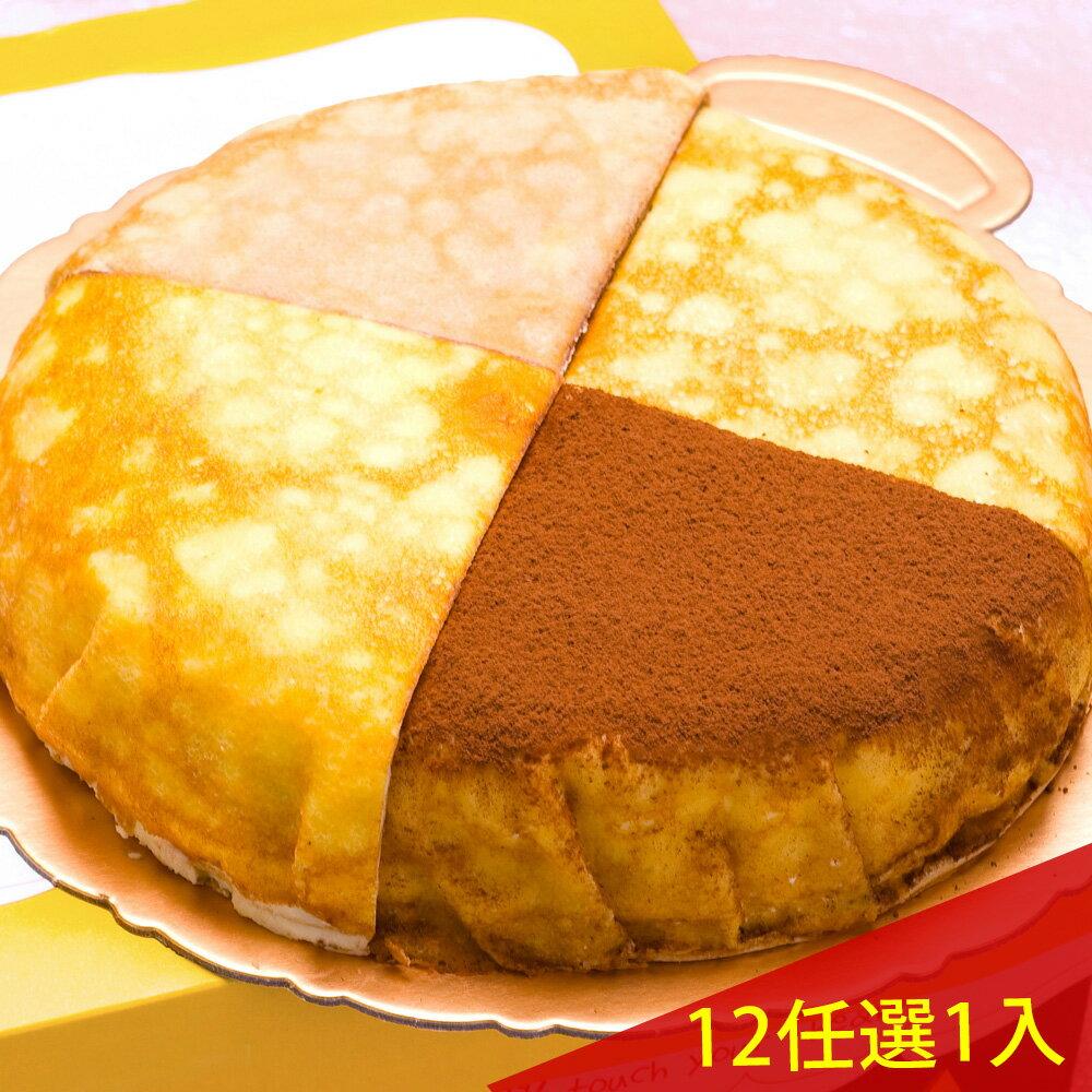 超人氣千層蛋糕8吋-12款任選