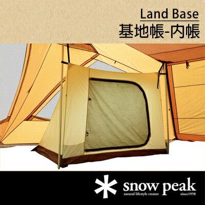 【鄉野情戶外用品店】 Snow Peak |日本|  Land Base 基地帳-內帳/TP-606 TP-606R 基地帳專用內帳/TP-606IR