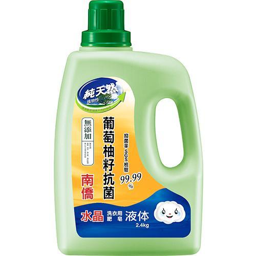 南僑水晶肥皂天然抗菌洗衣用液体2.4kg【愛買】