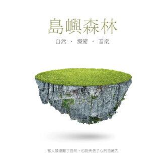 島嶼森林 / 自然 療癒 音樂