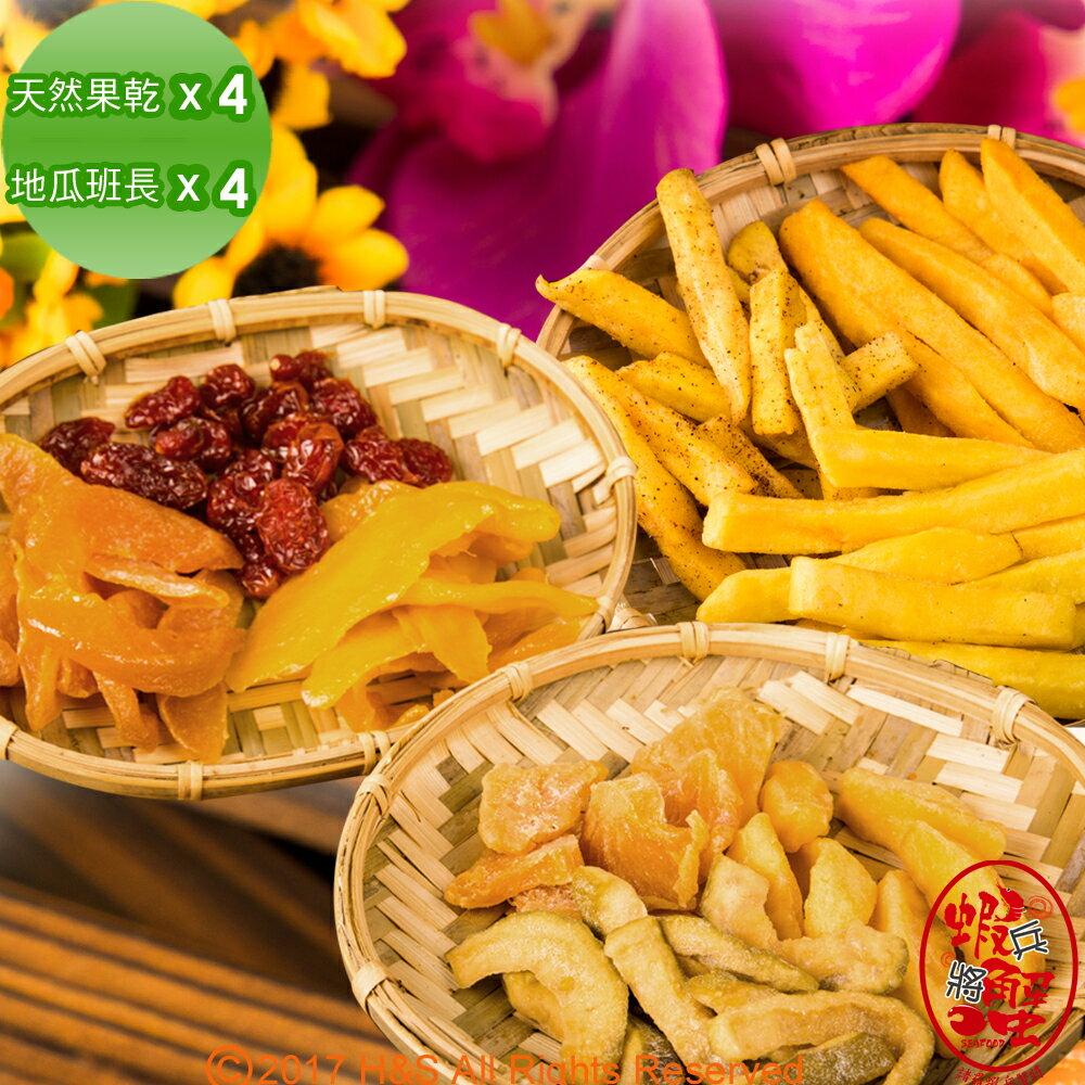 【蝦兵蟹將】純天然果乾4包+地瓜班長4包 禮盒組    果乾地瓜薯條免運費