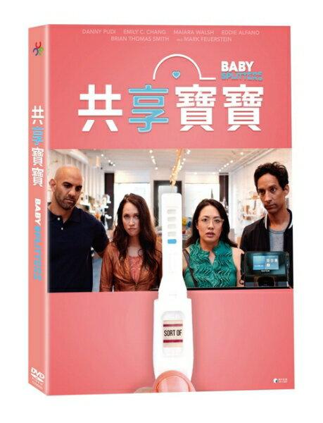 【停看聽音響唱片】【DVD】共享寶寶