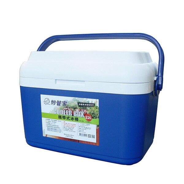 [超值組合]★妙管家☆攜帶型保冷冰桶22L《贈榨汁果鮮瓶(附保冷袋39204or39205or39206)》 1