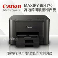Canon佳能到Canon MAXIFY iB4170 商用噴墨印表機