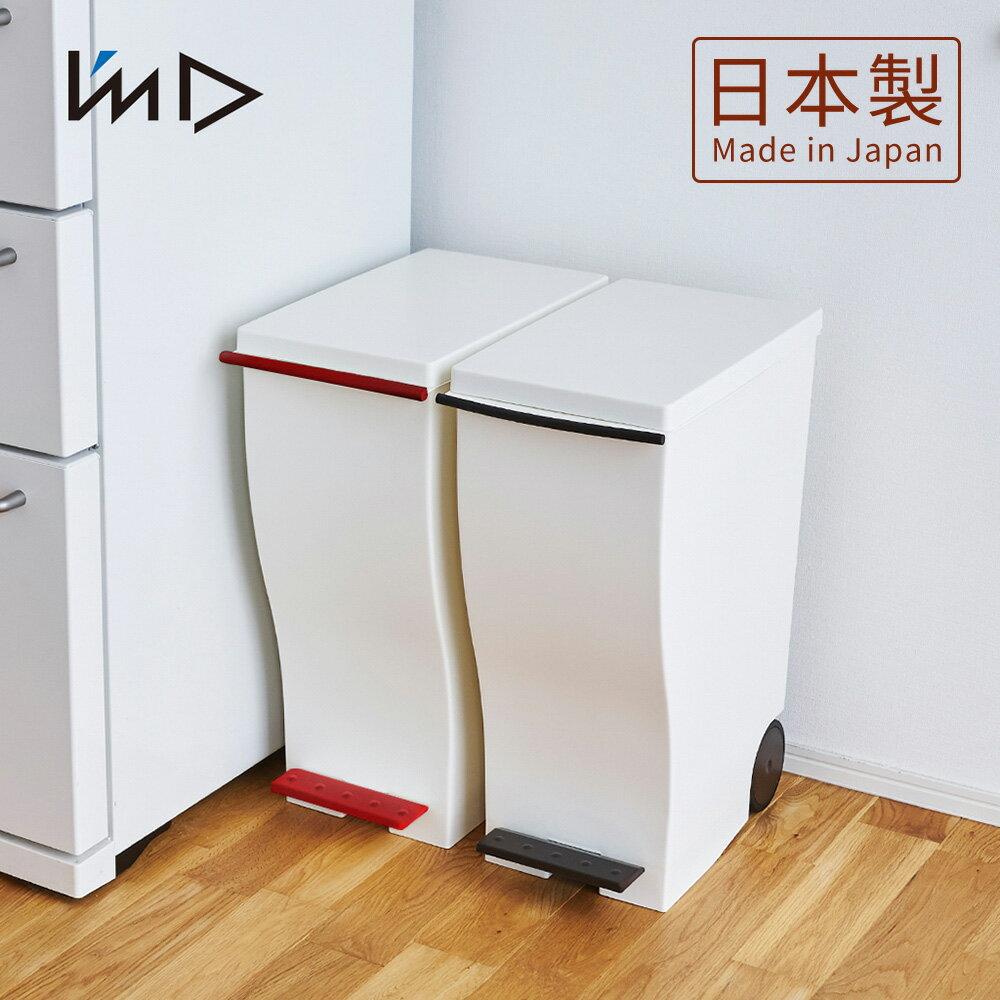 【 岩谷Iwatani】雙色曲線長型可分類腳踏垃圾桶(附輪)-33L