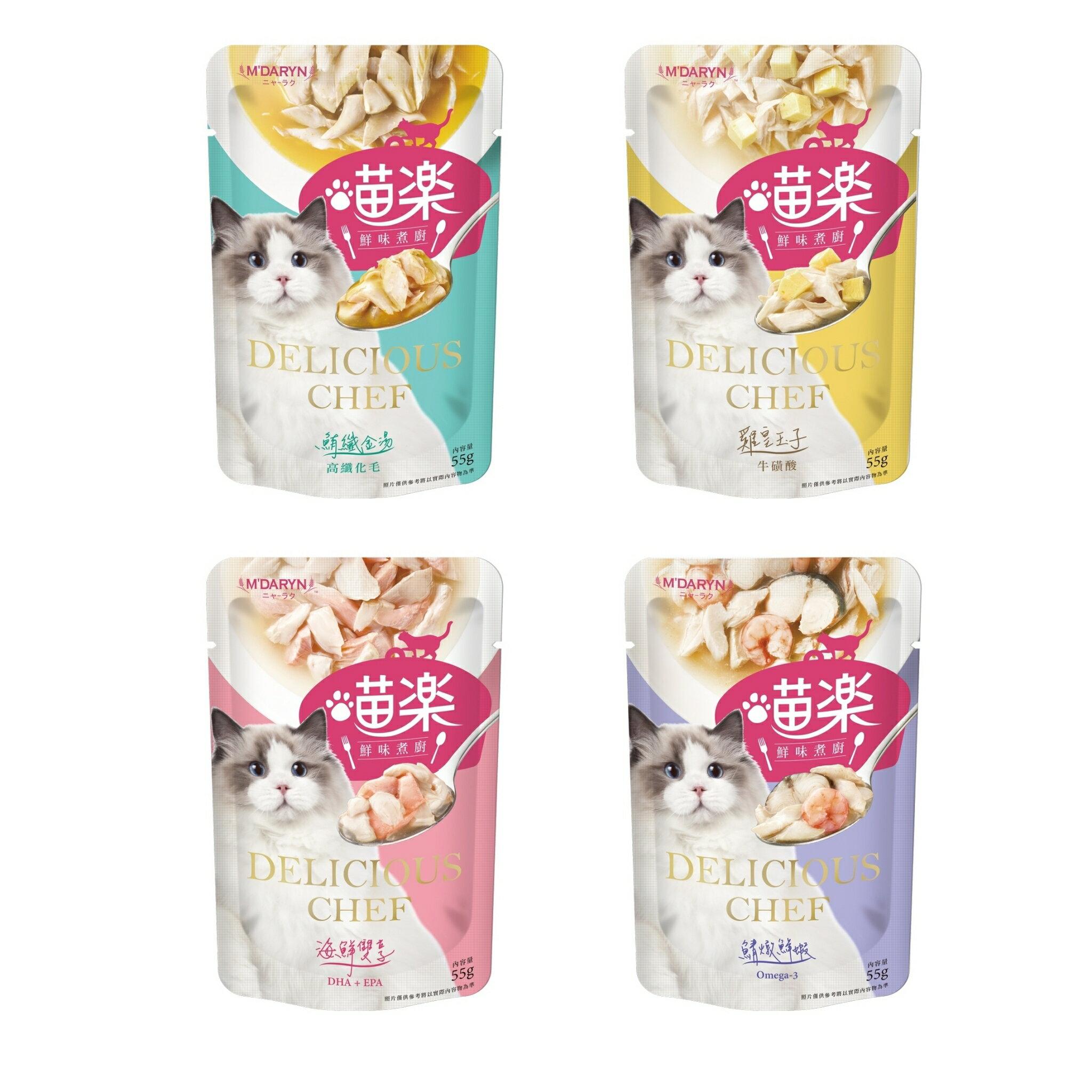 喵樂 鮮味煮廚 貓餐包 55g 高品質肉塊 佐濃郁湯汁 貓罐頭 四口味