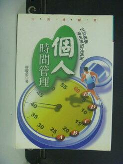 【書寶二手書T5/財經企管_GSY】個人時間管理:如何做個有效率的生活家_廖慶榮
