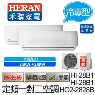 HERAN 禾聯 冷專 定頻 分離式 一對二 冷氣空調 HI-28B1 HI-28B1 / HO2-2828B(適用坪數約9-11坪、2.8KW+2.8KW)