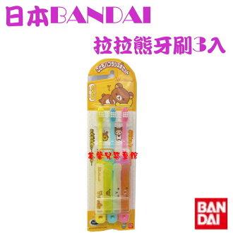 *美馨兒*日本製BANDAI-拉拉熊牙刷3入/--兒童牙刷 ~店面經營