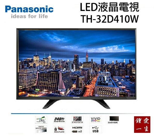 《鍾愛一生》國際牌32吋LED液晶電視+視訊盒 全新機 TH-32D410W 免運費