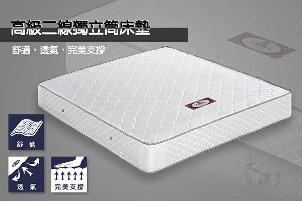 【大漢家具】單人雙人雙人加大高級二線獨立筒床墊
