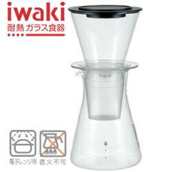iwaki 冰滴咖啡壺440ml/冷萃/冷泡/手沖咖啡/滴漏式/冰釀咖啡