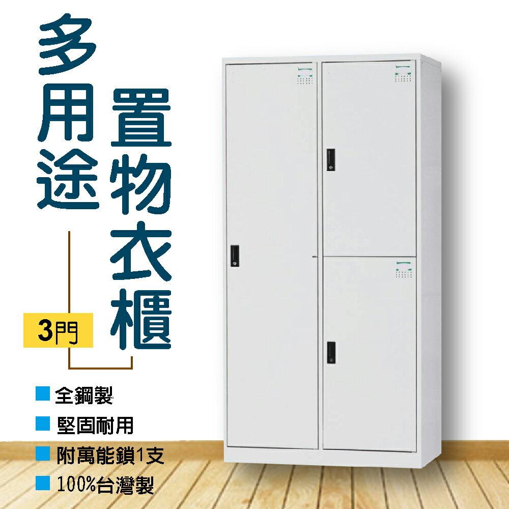 【 IS空間美學 】多用途鋼製置物衣櫃(5門) HDF-BL-2514ABC