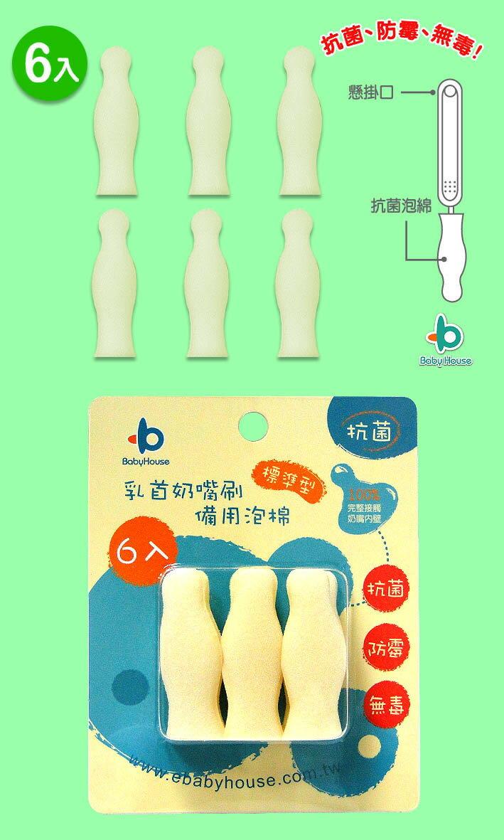 『121婦嬰用品館』baby house 乳首奶嘴刷海棉 - 6入(標準口徑) 1