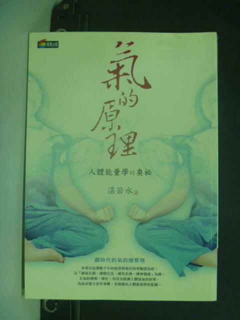 【書寶二手書T3/養生_KKI】氣的原理:人體能量學的奧秘_湛若水