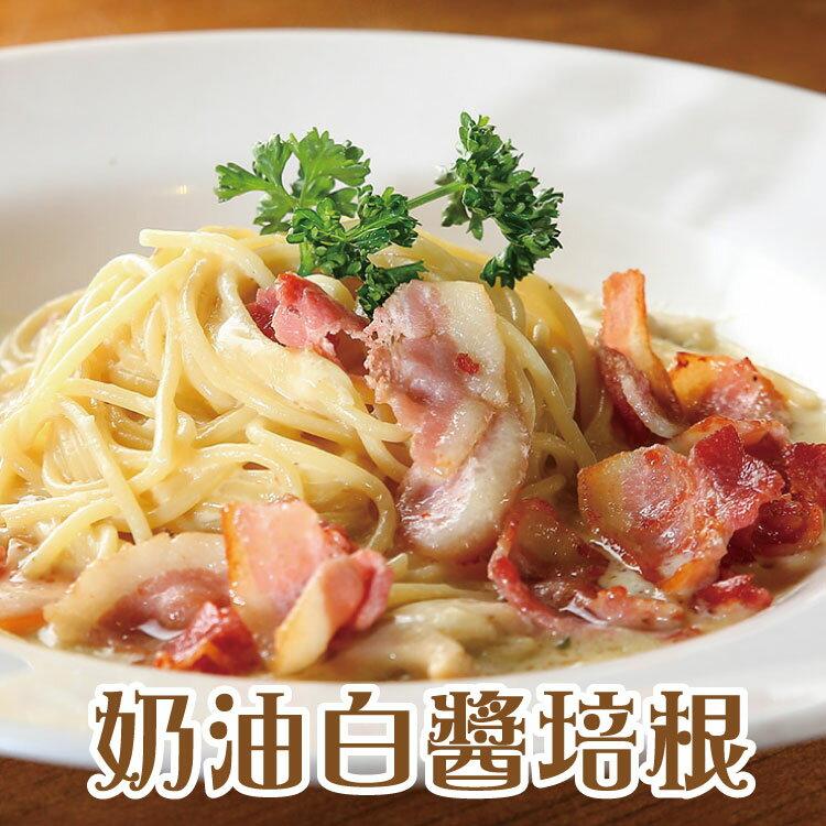 ~Is Pasta方便煮~奶油白醬義大利麵 240g±10  份~可任一選搭肉品:鴨胸