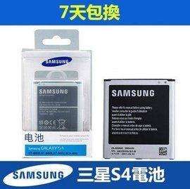 三星S4電池 s4 盒裝電池 I9500 電板 2600毫安 I9500 I9505 電池 (天津製)
