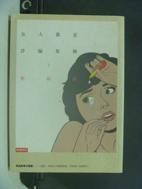【書寶二手書T1/兩性關係_GOM】女人都是詐騙集團_密絲飄