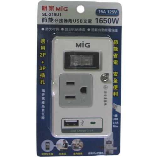 明家牌 節能分接器附USB SL-219U1【愛買】