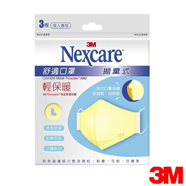 3M Nexcare 拋棄口罩 輕保暖3片(L)