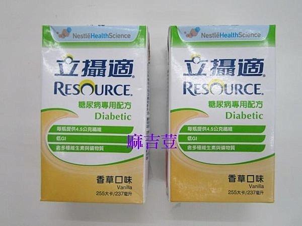 (有蓋樣章) 雀巢立攝適 糖尿病專用配方-香草口味 利樂包 一箱24罐 237ml/255卡 營養成分類 類似亞培葡勝納