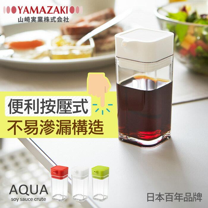 日本【YAMAZAKI】AQUA可調控醬油罐-白/綠/紅