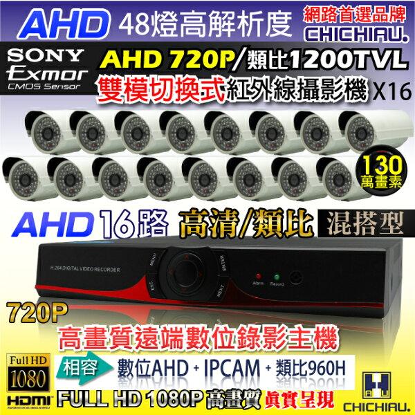 奇巧數位科技有限公司:【CHICHIAU】16路AHD高清監控套組(含雙模切換SONY48燈紅外線130萬畫素攝影機x16)