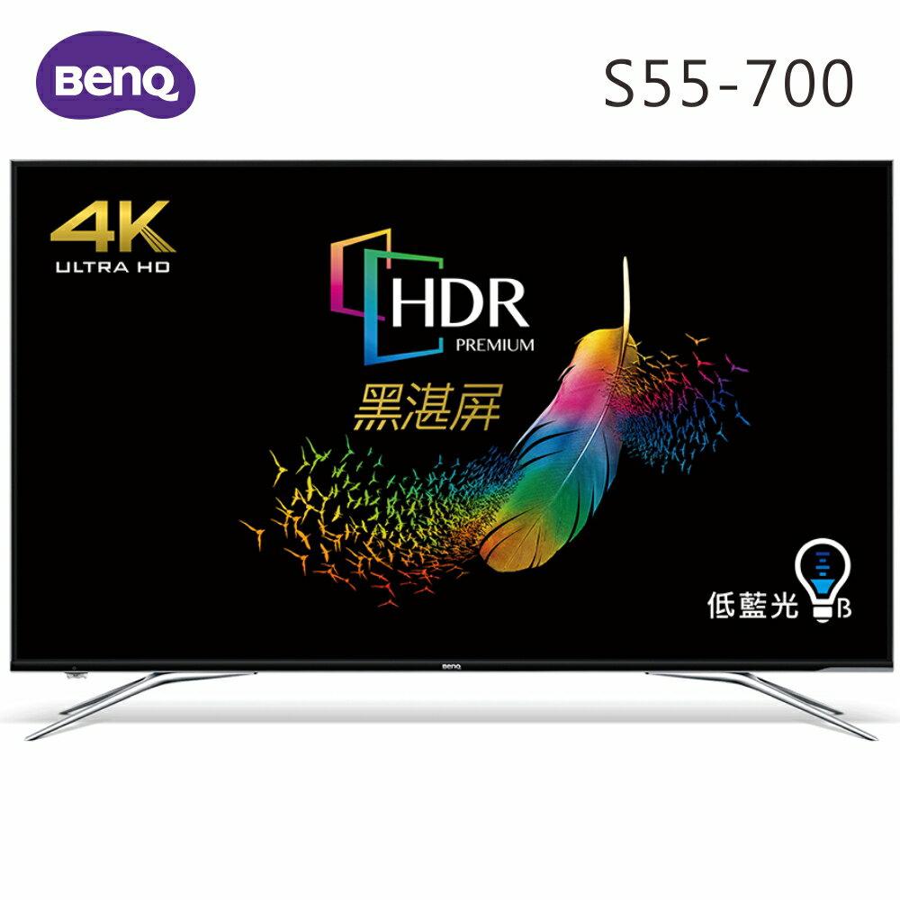 【送電子行李秤】BenQ 明碁 S55-700 電視 55吋 視訊盒 DT-170T 4K 雙規HDR 連網 廣色域 量子點技術