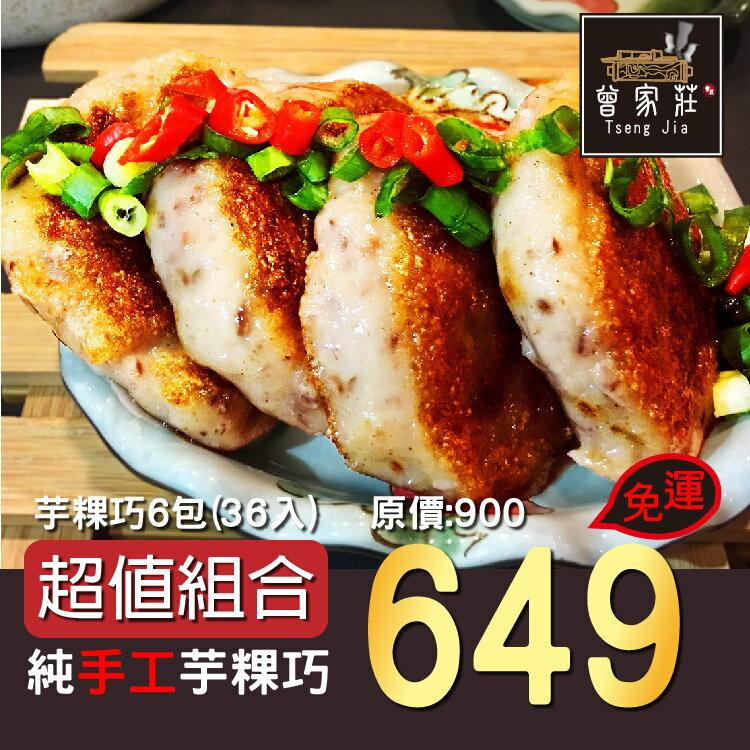 (免運費)黯然消魂芋粿巧(6包=36入)-曾家莊食品廠 團購熱銷美食 年節禮盒伴手禮團購首選 地方小吃