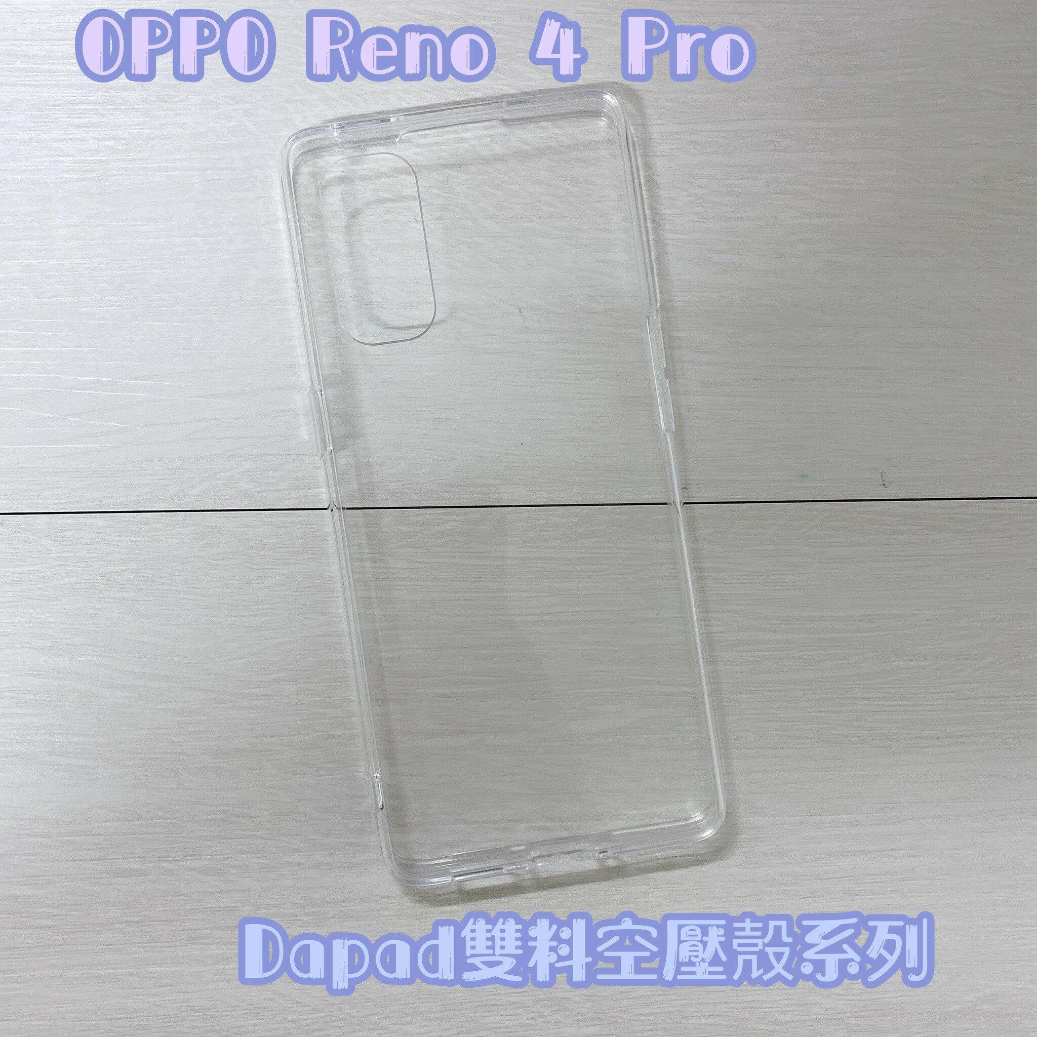 """""""扛霸子"""" Dapad OPPO Reno 4 Pro 雙料空壓殼 手機殼保護殼背蓋"""