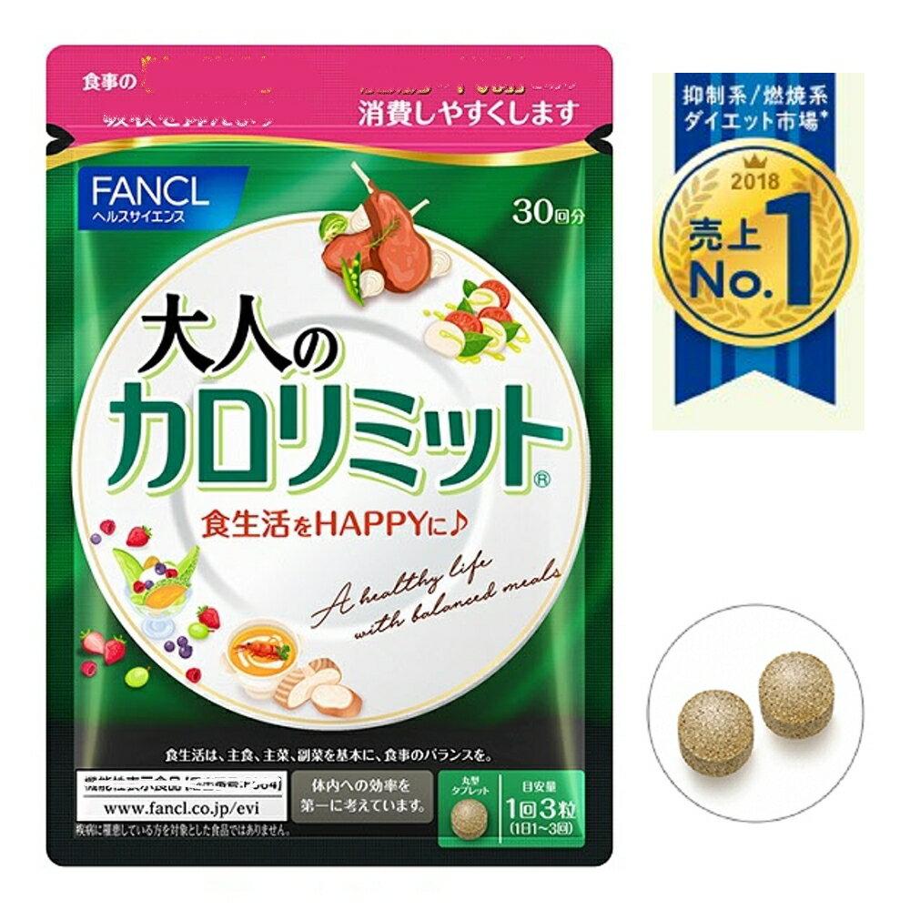 FANCL芳珂 新款 纖美錠 美體錠 大人加強版 (30回分)