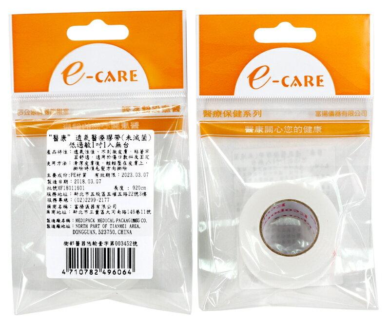 【醫康生活家】 E-CARE 醫康透氣醫療膠帶(低過敏)1吋1入
