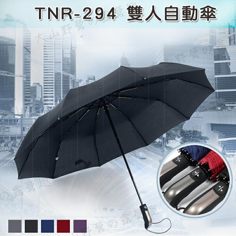 【露營趣】中和安坑 TNR-294 工廠直營雙人自動傘 親子傘 情人傘 雨傘 摺疊傘 晴雨傘 超大傘面