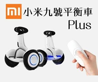 【coni shop】小米九號平衡車Plus (現貨免運當天出貨) 保固一年 小米平行輸入代購智能APP控制 米家平衡車