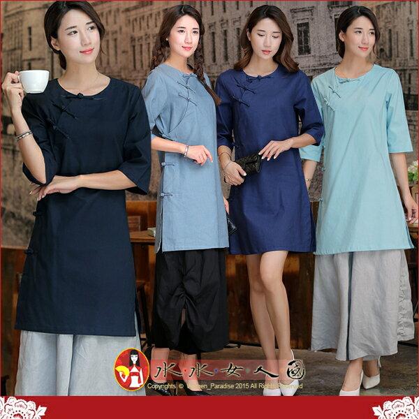 【水水女人國】~復古中國風美穿在身~靜止(藍調四色)。古典清雅質優竹節麻素色中袖圓領唐裝長上衣
