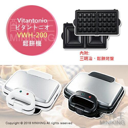 日本代購 空運 Vitantonio VWH-200 鬆餅機 鬆餅 三明治 附2款烤盤 小V鬆餅機 點心機