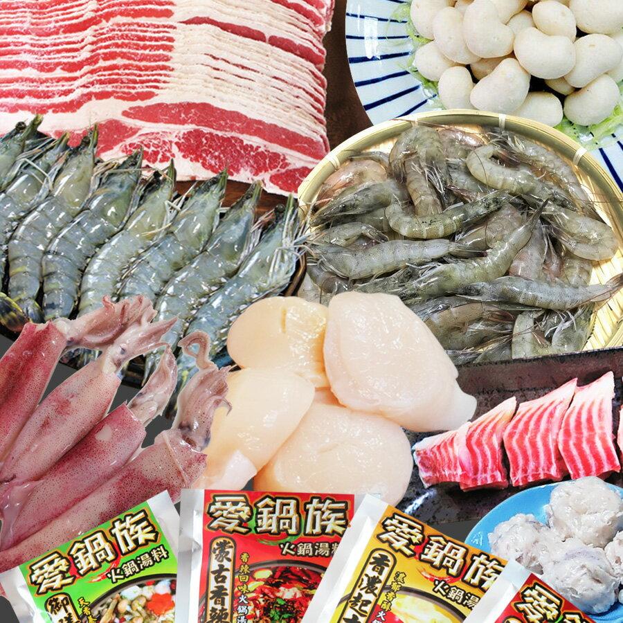 【璽富水產】豪華干貝牛肉海鮮 8人鍋