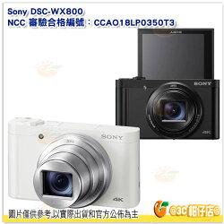 滿3000 點數10%回饋 送64G+鋰電*2+座充+原廠包等8好禮 SONY DSC-WX800 台灣索尼公司貨 4K 24-720mm觸控螢幕