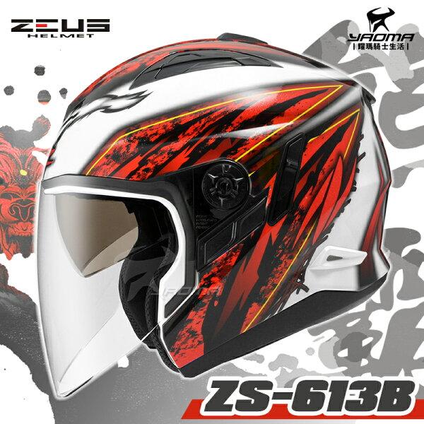 加贈手套ZEUS安全帽ZS-613BAJ5白紅熊霸內置墨鏡可加下巴半罩帽34罩613B耀瑪騎士機車