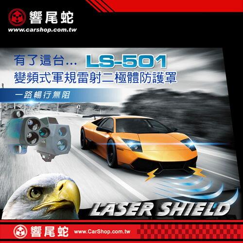 【響尾蛇】LS-501 雷達防護罩