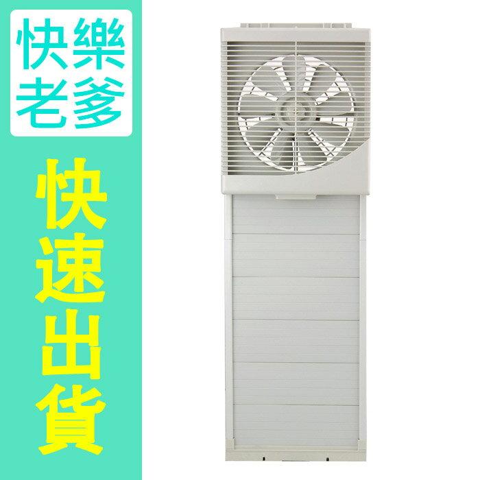 【永用牌】MIT 10吋室內窗型吸排風扇(超薄不佔空間) FC-1012