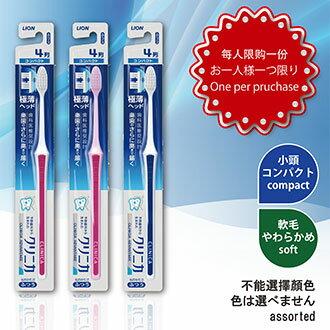 *試試價格-每人只限一個* 牙刷【日本製】固齒佳 薄深潔牙刷 小頭(軟軟的) 1入(不能選擇顏色) LION Japan 獅王