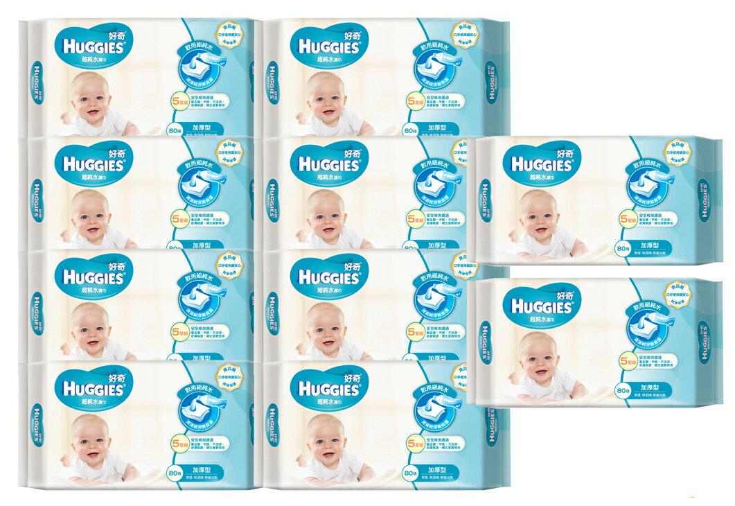 好奇超純水嬰兒濕巾 加厚型 80抽*10包入 (箱購)【德芳保健藥妝】