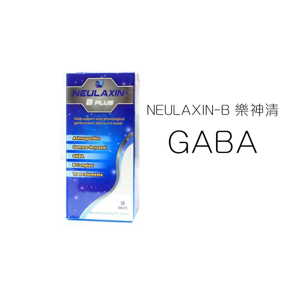 NEULAXIN-B 樂神清 GABA 30顆/盒【瑞昌藥局】015373 睡眠用