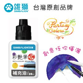 雄獅 35 彩艷筆專用 補充油  BP-35 /瓶