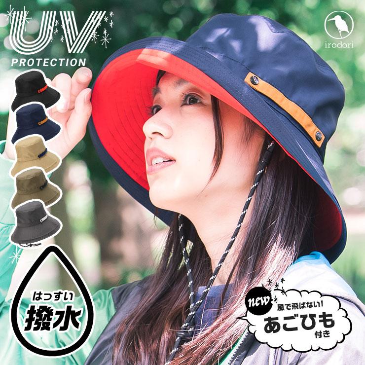 日本樂天熱銷 irodori / 防潑水 抗UV遮陽帽 登山 衝浪 / IRD839H108 /日本必買 日本樂天代購 / 件件含運