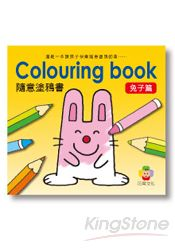 隨意塗鴉書:兔子篇