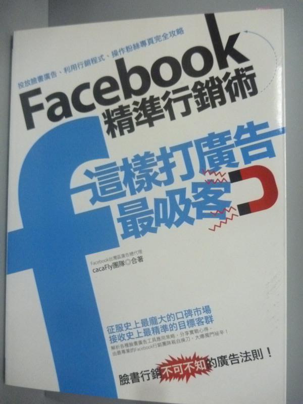 【書寶二手書T1/網路_XDS】Facebook精準行銷術:這樣打廣告最吸客_cacaFly團隊